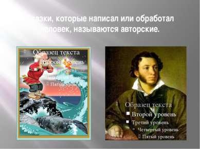 Сказки, которые написал или обработал человек, называются авторские.