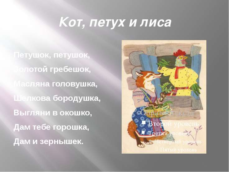 Кот, петух и лиса Петушок, петушок, Золотой гребешок, Масляна головушка, Шелк...