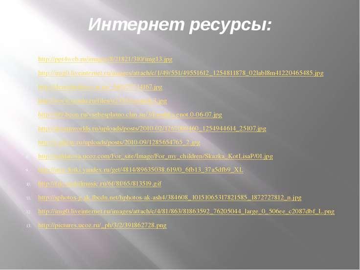 Интернет ресурсы: http://ppt4web.ru/images/8/21821/310/img13.jpg http://img0....