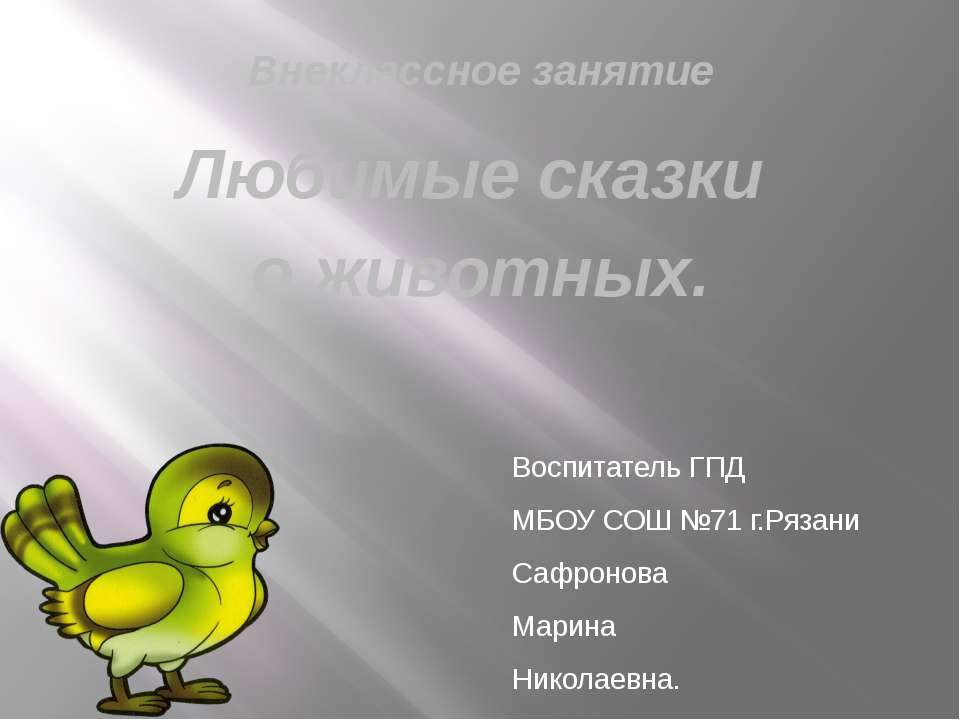 Внеклассное занятие Любимые сказки о животных. Воспитатель ГПД МБОУ СОШ №71 г...