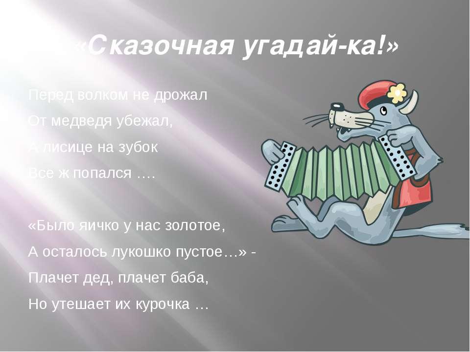 «Сказочная угадай-ка!» Перед волком не дрожал От медведя убежал, А лисице на ...