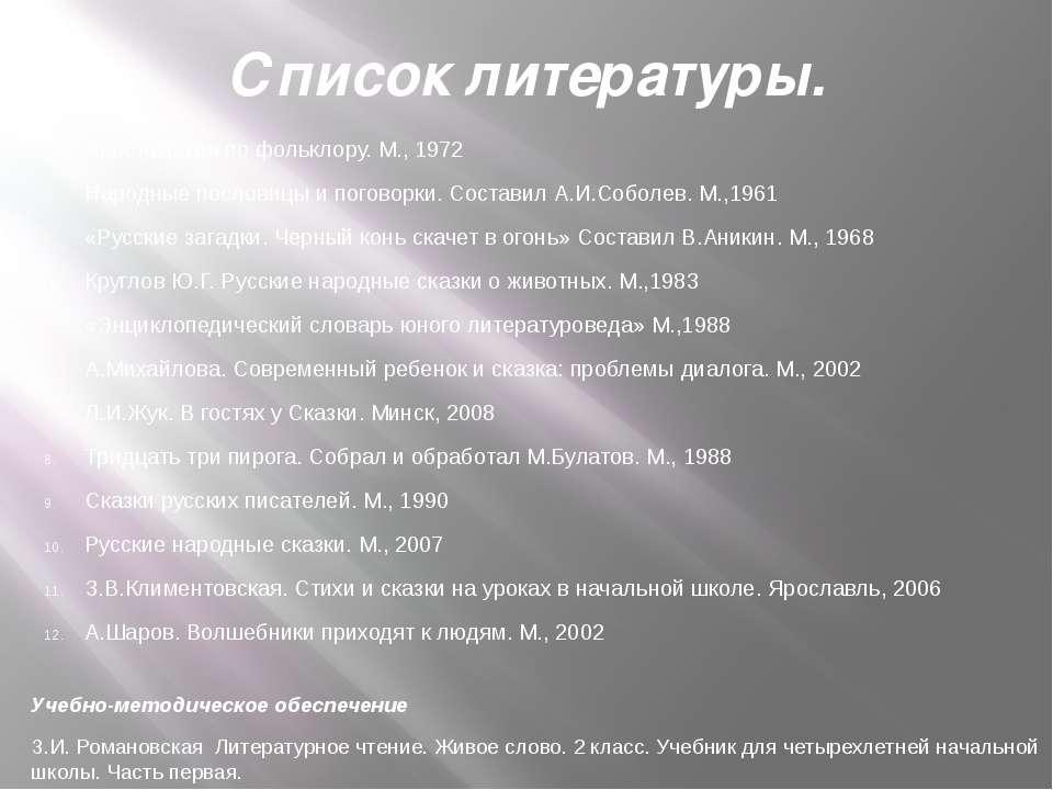 Список литературы. Христоматия по фольклору. М., 1972 Народные пословицы и по...