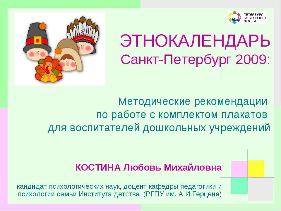 ЭТНОКАЛЕНДАРЬ Санкт-Петербург 2009: Методические рекомендации по работе с ком...