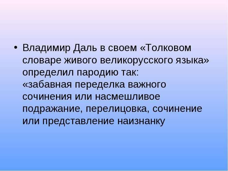 Владимир Даль в своем «Толковом словаре живого великорусского языка» определи...