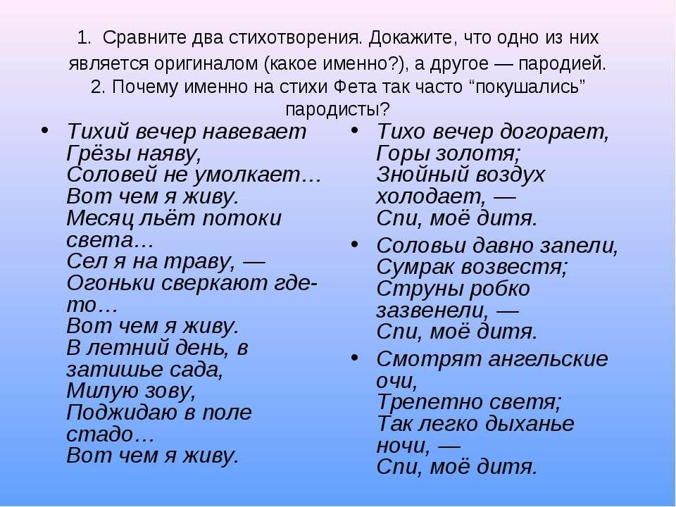 1.Сравните два стихотворения. Докажите, что одно из них является оригиналом ...