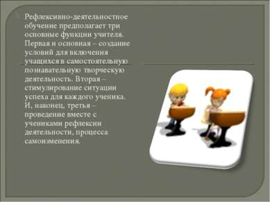 Рефлексивно-деятельностное обучение предполагает три основные функции учителя...