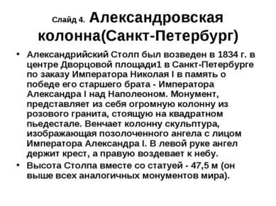 Слайд 4. Александровская колонна(Санкт-Петербург) Александрийский Столп был в...