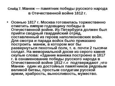 Слайд 7. Манеж — памятник победы русского народа в Отечественной войне 1812 г...