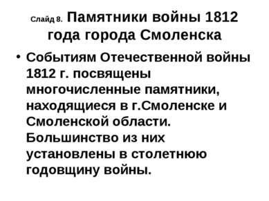 Слайд 8. Памятники войны 1812 года города Смоленска Событиям Отечественной во...
