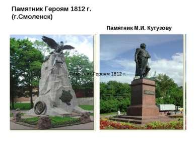 Памятник Героям 1812 г. (г.Смоленск) Памятник М.И. Кутузову Памятник Героям 1...