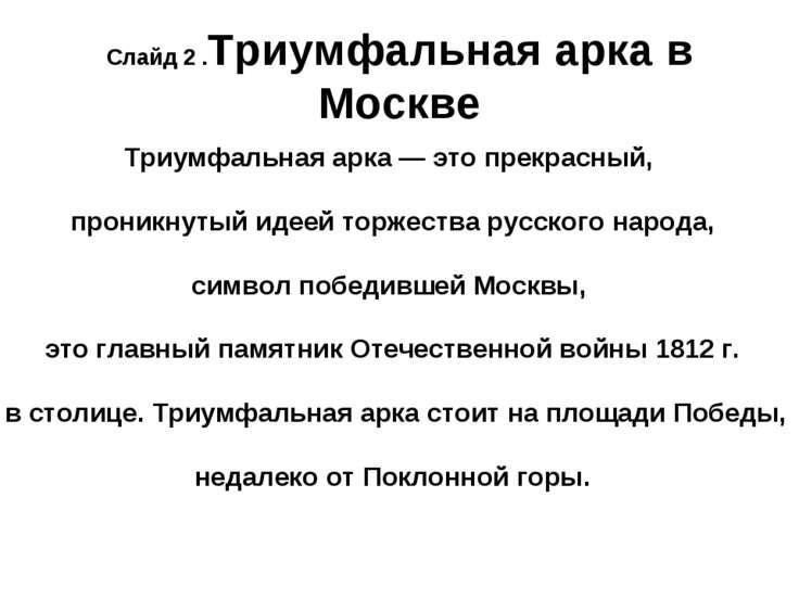 Слайд 2 .Триумфальная арка в Москве Триумфальная арка — это прекрасный, прони...