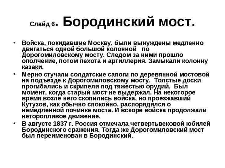 Слайд 6. Бородинский мост. Войска, покидавшие Москву, были вынуждены медленно...