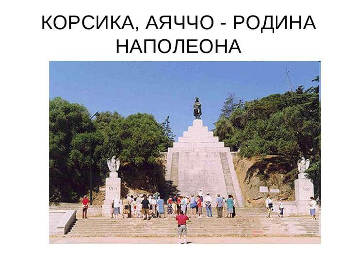 КОРСИКА, АЯЧЧО - РОДИНА НАПОЛЕОНА