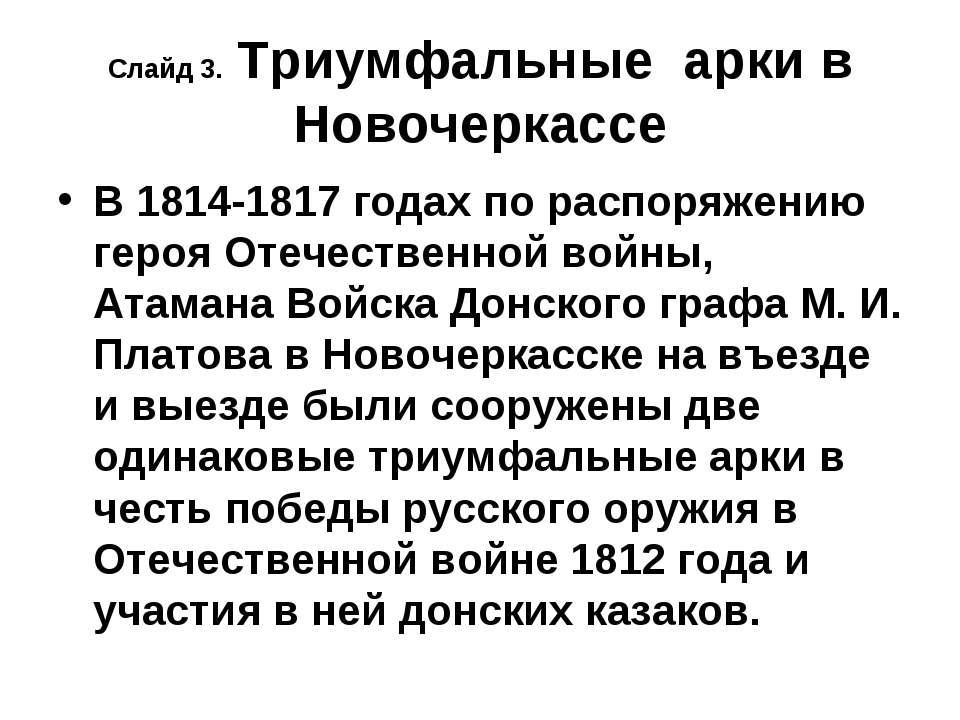 Слайд 3. Триумфальные арки в Новочеркассе В 1814-1817 годах по распоряжению г...