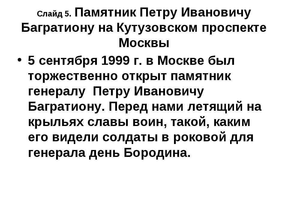 Слайд 5. Памятник Петру Ивановичу Багратиону на Кутузовском проспекте Москвы ...