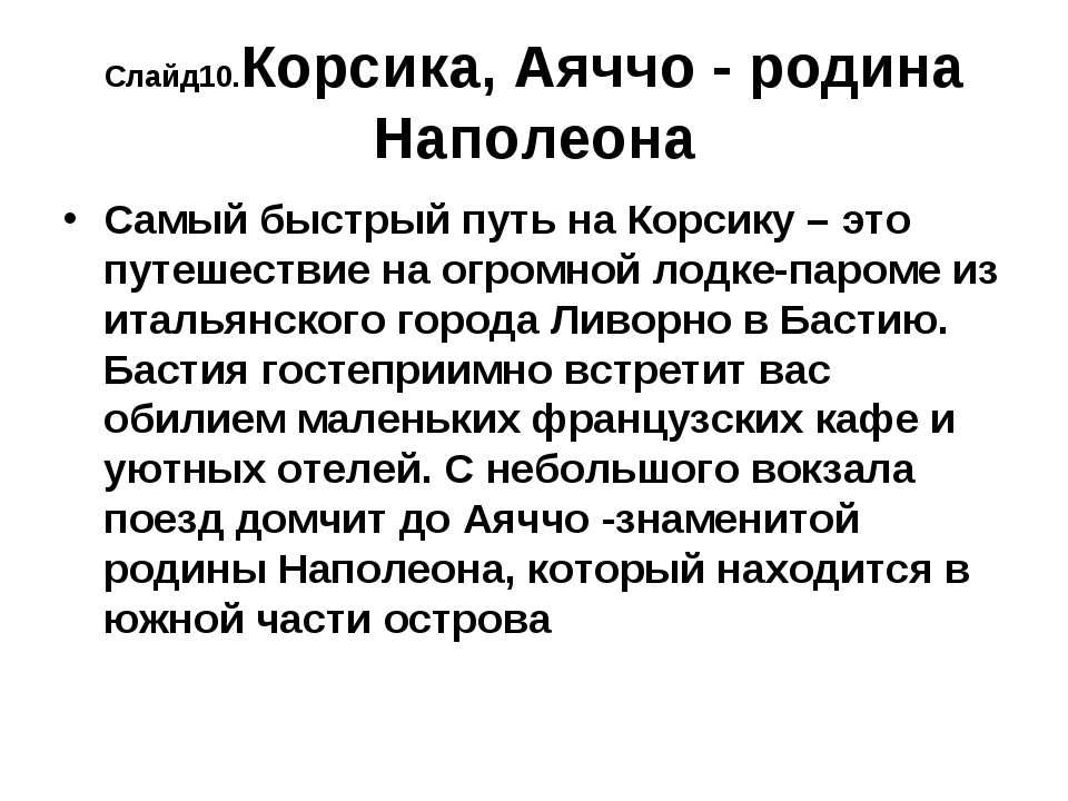 Слайд10.Корсика, Аяччо - родина Наполеона Самый быстрый путь на Корсику – это...