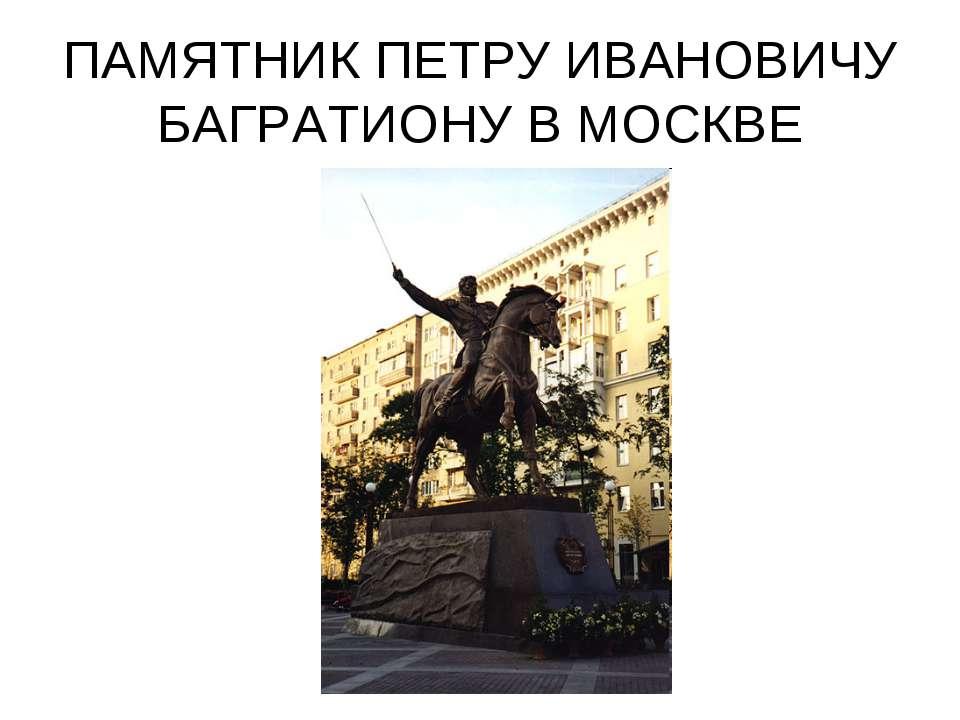 ПАМЯТНИК ПЕТРУ ИВАНОВИЧУ БАГРАТИОНУ В МОСКВЕ