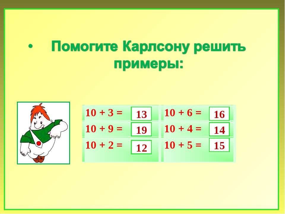 13 19 12 16 14 15 10 + 3 = 10 + 6 = 10 + 9 = 10 + 4 = 10 + 2 = 10 + 5 =