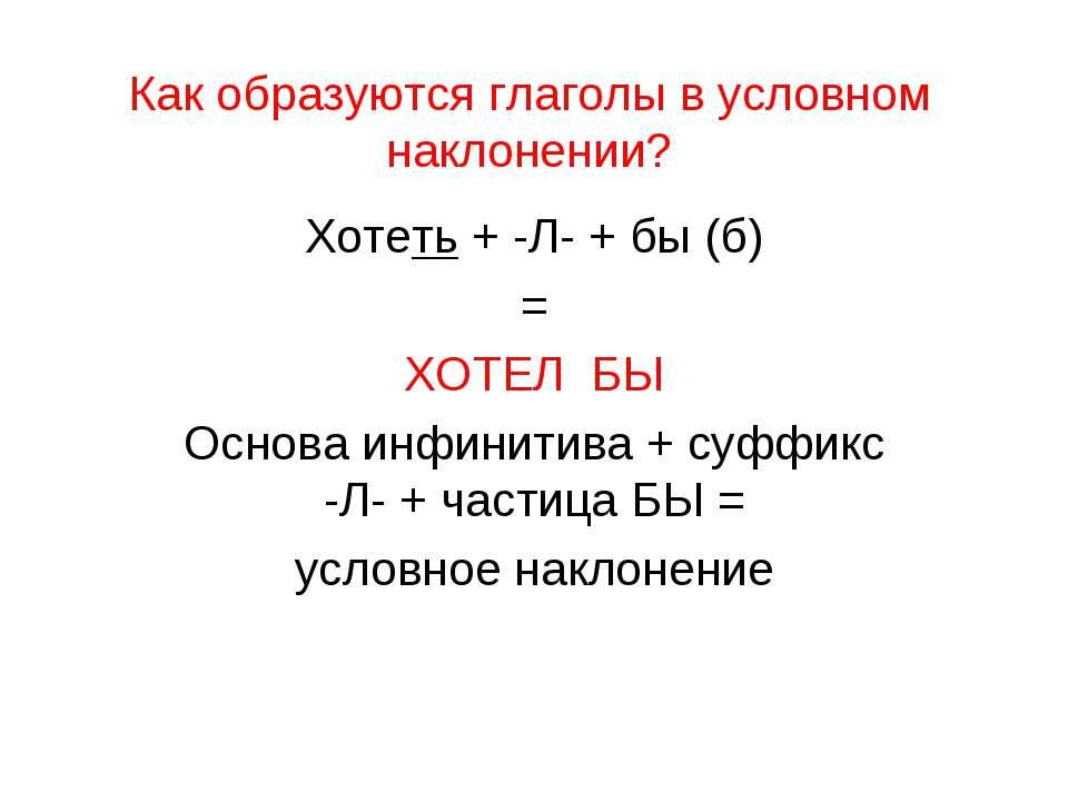 Как образуются глаголы в условном наклонении? Хотеть + -Л- + бы (б) = ХОТЕЛ Б...