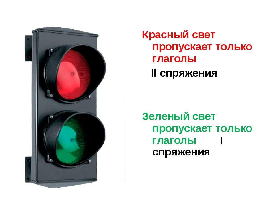 Красный свет пропускает только глаголы II спряжения Зеленый свет пропускает т...