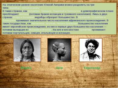 На этническом уровне население Южной Америки можно разделить на три типа:инд...