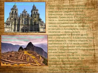 Кроме того, около 5% населения Чили— потомки выходцев иммигрантов-христиан ...