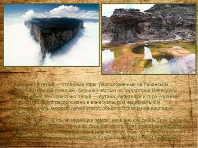 Тепуи, илитепуй—столовые горы, расположенные наГвианском нагорьевЮжной ...
