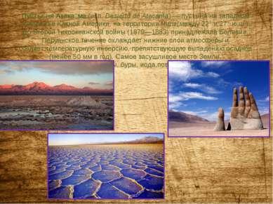 Пусты ня Атака ма(исп.Desierto de Atacama)—пустыняна западном побережье...