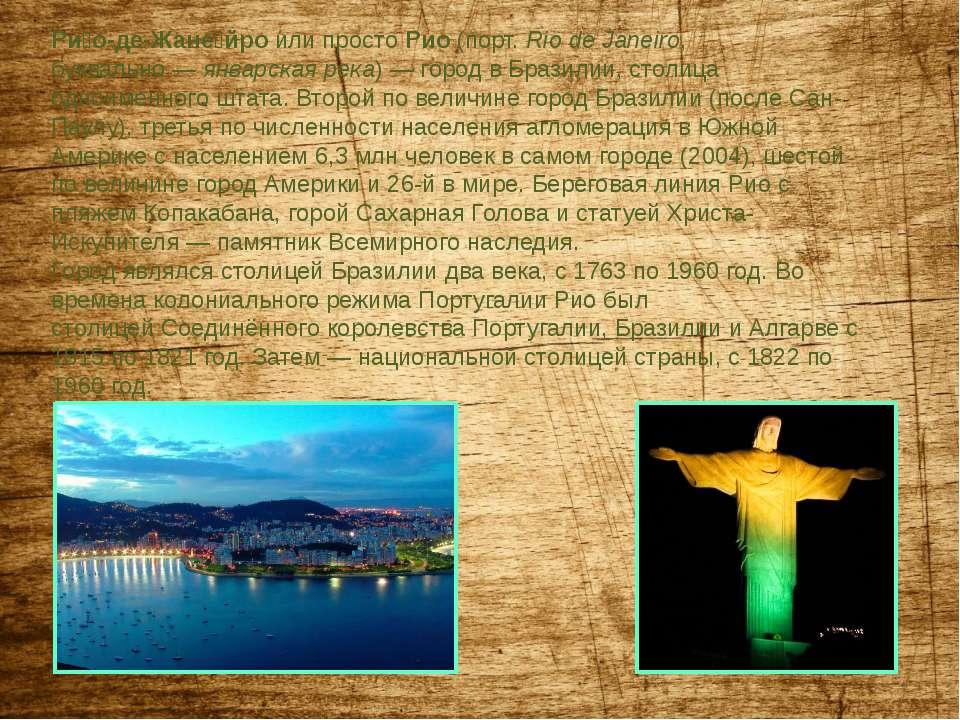 Ри о-де-Жане йроили простоРио(порт.Rio de Janeiro, буквально—январская ...