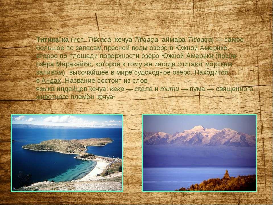Титика ка(исп.Titicaca,кечуаTitiqaqa,аймараTitiqaqa)— самое большое по...