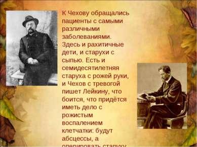 К Чехову обращались пациенты с самыми различными заболеваниями. Здесь и рахит...