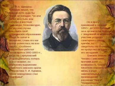 """Т. Л. Щепкина-Куперник пишет, что каждое лето, куда бы Чехов ни попадал, """"он ..."""