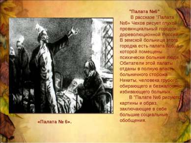 "«Палата № 6». ""Палата №6"" В рассказе ""Палата №6» Чехов рисует глухой провинци..."