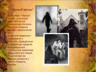 """""""Чёрный монах"""" В рассказе """"Чёрный монах"""", о котором речь шла выше, психическа..."""