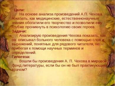 Цели: На основе анализа произведений А.П. Чехова показать, как медицинские, е...
