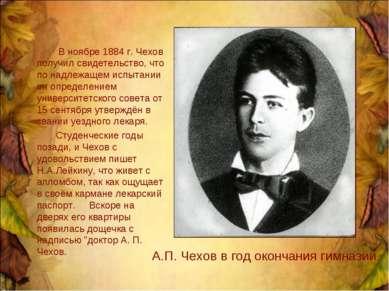 В ноябре 1884 г. Чехов получил свидетельство, что по надлежащем испытании он ...