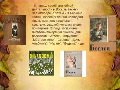 В период своей врачебной деятельности в Воскресенске и Звенигороде, а затем и...