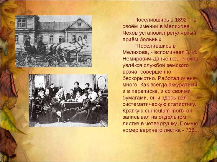 Поселившись в 1892 г. в своём имении в Мелихове, Чехов установил регулярный п...