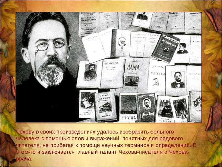 Чехову в своих произведениях удалось изобразить больного человека с помощью с...