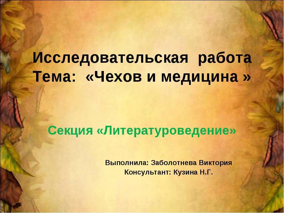 Исследовательская работа Тема: «Чехов и медицина » Секция «Литературоведение»...