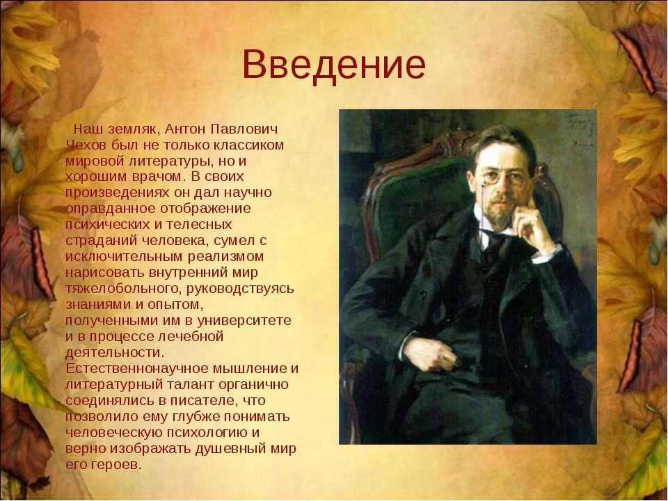 Введение Наш земляк, Антон Павлович Чехов был не только классиком мировой лит...