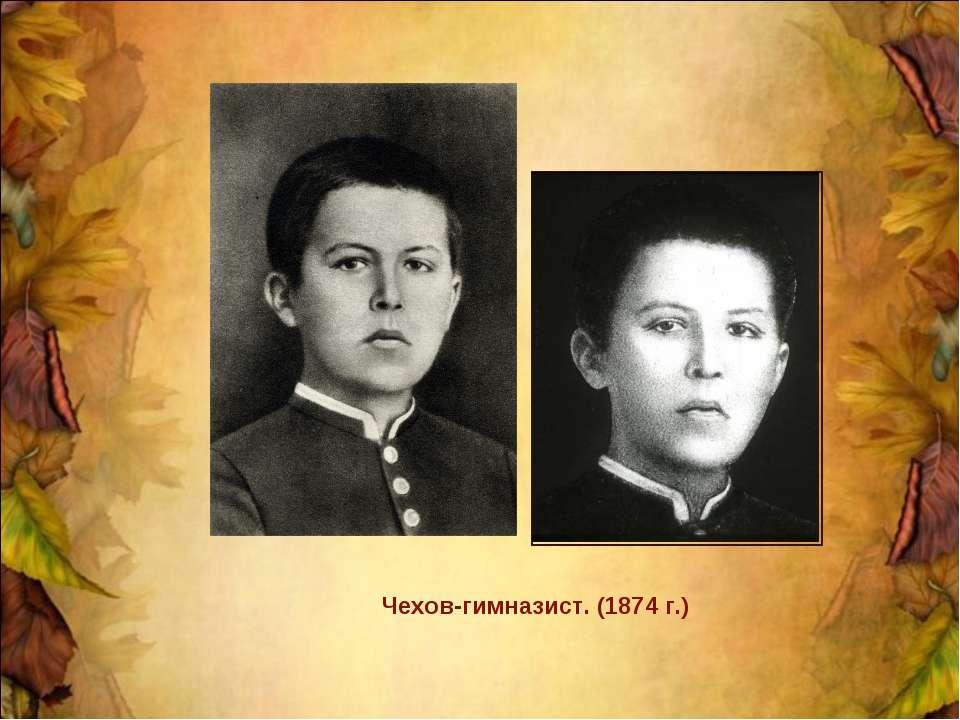 Чехов-гимназист. (1874 г.)