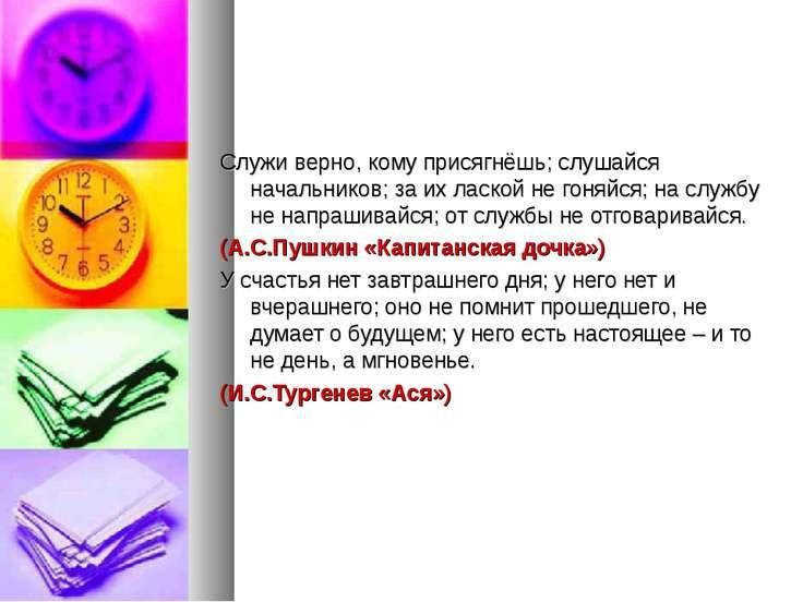 Служи верно, кому присягнёшь; слушайся начальников; за их лаской не гоняйся; ...