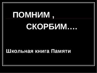 ПОМНИМ , СКОРБИМ…. Школьная книга Памяти