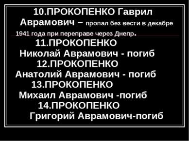 10.ПРОКОПЕНКО Гаврил Аврамович – пропал без вести в декабре 1941 года при пер...