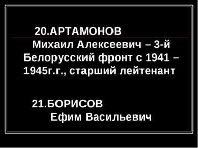 20.АРТАМОНОВ Михаил Алексеевич – 3-й Белорусский фронт с 1941 – 1945г.г., ста...