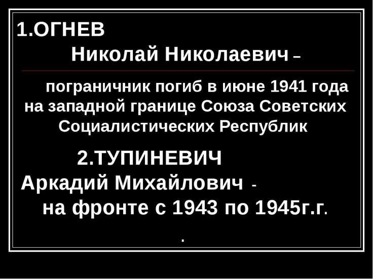 1.ОГНЕВ Николай Николаевич – пограничник погиб в июне 1941 года на западной г...