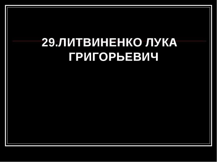 29.ЛИТВИНЕНКО ЛУКА ГРИГОРЬЕВИЧ