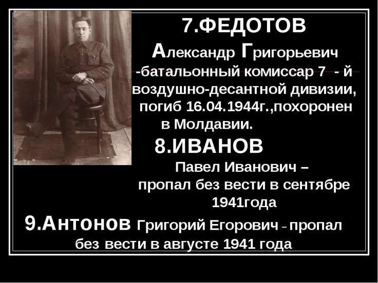 7.ФЕДОТОВ Александр Григорьевич -батальонный комиссар 7 - й воздушно-десантно...