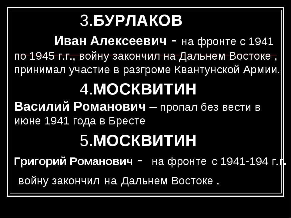 3.БУРЛАКОВ Иван Алексеевич - на фронте с 1941 по 1945 г.г., войну закончил на...